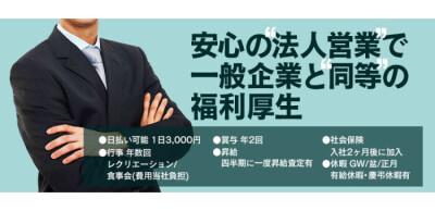 渋谷FACEの男性求人