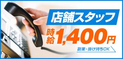 デザインヴィオラ東京の男性求人