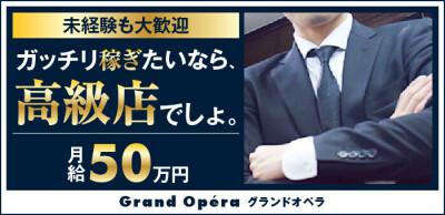 グランドオペラグループの男性求人