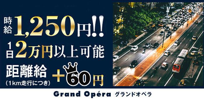 グランドオペラ東京のデリヘルドライバー求人募集