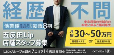 五反田Lipの男性求人