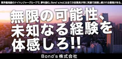 Bond's株式会社の男性求人