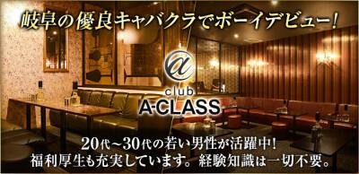 CLUB A-CLASSの男性求人