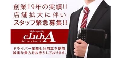 クラブA ( クラブエー )の男性求人