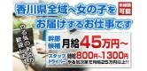 高松 STINGER 香川県全域出張の男性求人