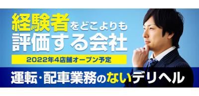 BBW横浜店の男性求人