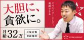 スターグループ九州の男性求人