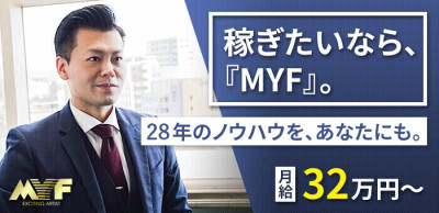 MYFグループの男性求人