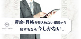 MIRAI TOKYOの男性求人