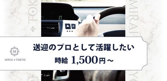 MIRAI TOKYO のデリヘルドライバー求人募集