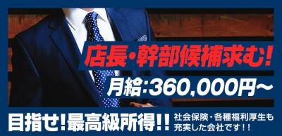 奥様鉄道69 FC東京店の男性求人