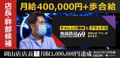 奥様鉄道69 東京店の男性求人