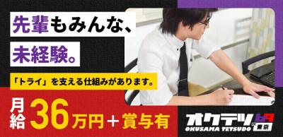 奥様鉄道69 FC仙台店の男性求人