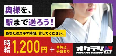 奥様鉄道69 FC岡山店の男性求人