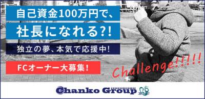 ちゃんこFCグループ(北関東地区本部)の男性求人