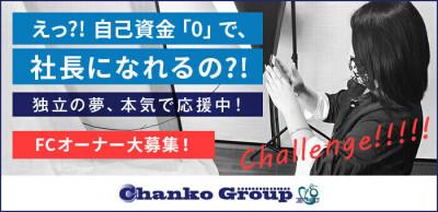 ちゃんこFCグループ(中国・四国地区本部)の男性求人