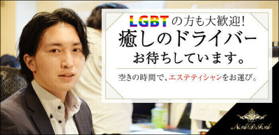 NADIA東京新橋店の男性求人