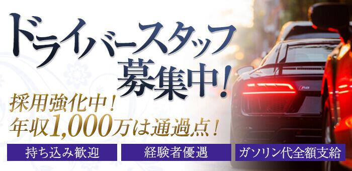 逢 Tokyo 送迎ドライバー求人