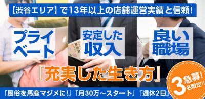 渋谷蘭の会の男性求人
