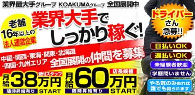 こあくまな熟女たち 上野・鶯谷店(KOAKUMAグループ)の男性求人
