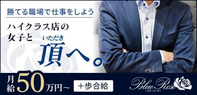 Blue Rose ~ブルーローズ~の男性求人