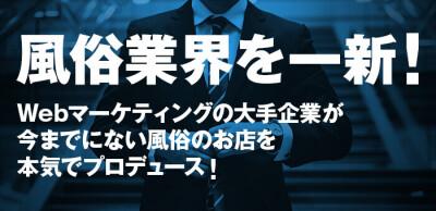 五反田DELIグループの男性求人