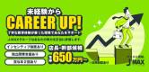J-MAXグループの男性求人