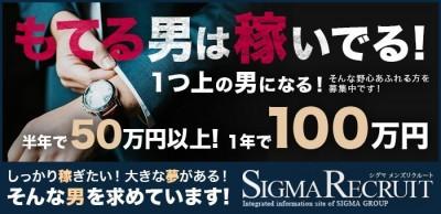 ギャルズネットワークNEXT京都駅前店の男性求人