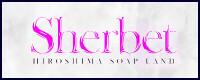 Sherbet シャーベットの男性求人