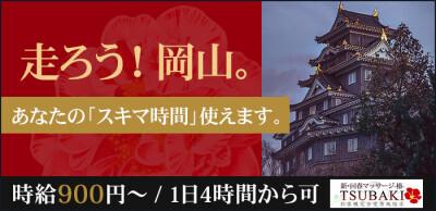 新・回春マッサージ~椿~の男性求人