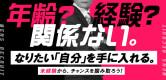 プリンセスセレクション梅田店の男性求人
