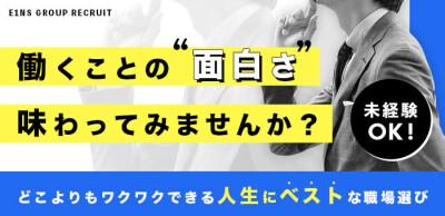 プリンセスセレクション日本橋の男性求人