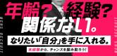 プリンセスセレクション谷九店の男性求人