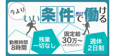 JELLY~ジェリーの男性求人