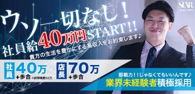スターグループ北海道・東北の男性求人