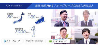 スターグループ広島の男性求人