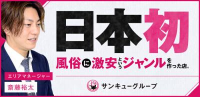 サンキューグループ横浜・関内店の男性求人
