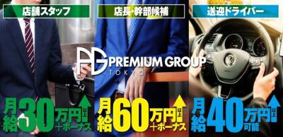 ホワイトベル渋谷の男性求人