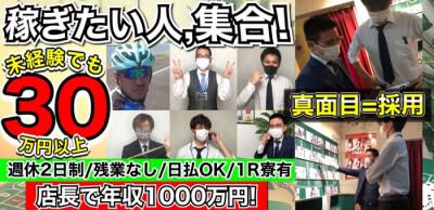 バニー東京の男性求人