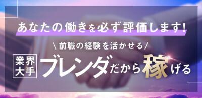 BLENDA東京の男性求人