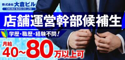 株式会社 大倉ビルの男性求人