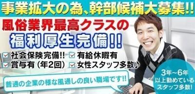 (株)ファイナルステージ(東京)の男性求人