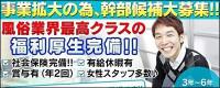 (株)ファイナルステージ(東海)の男性求人