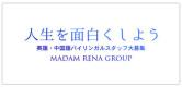 マダム麗奈グループ(関西)の男性求人
