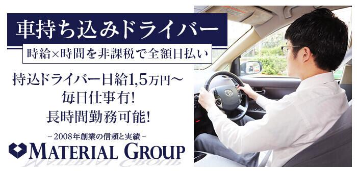 マテリアル・グループ 送迎ドライバー求人