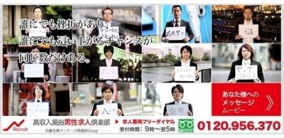 回春性感マッサージ倶楽部グループ(関西本部)の男性求人