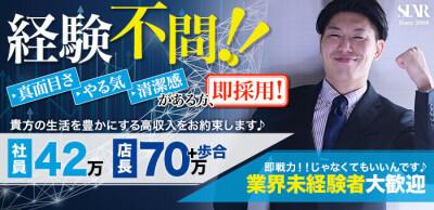 札幌回春性感マッサージ倶楽部の男性求人