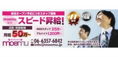 moemuグループの男性求人