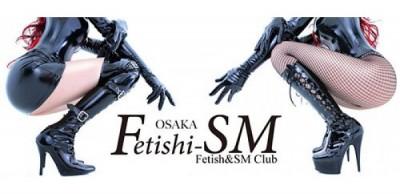 Fetishi-SMの男性求人