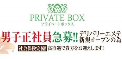 プライベートボックスの男性求人